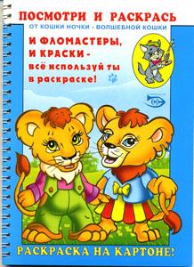 Детские книги для изучения букв и цифр